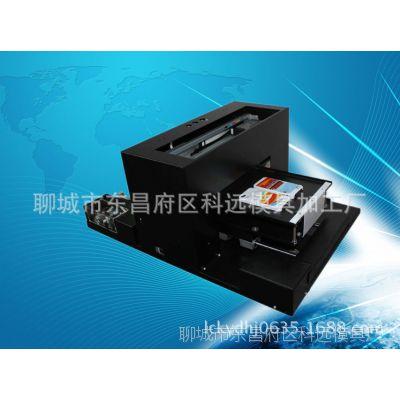 科远系列万能手机壳打印机  平板打印机厂家