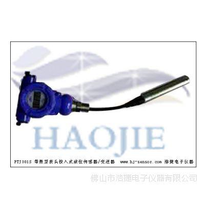 化工厂液位测量专用仪器液传感器-液位变送器