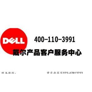 重庆戴尔电脑售后服务维修中心 戴尔电脑售后花屏维修点