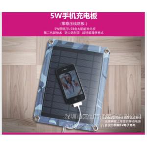 供应5W三星,苹果,小米手机充电太阳能移动电源,5W太阳能折叠包