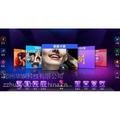 供应华娱KTV点歌系统|优质的歌曲库|动炫的点歌界面|郑州KTV点歌系统