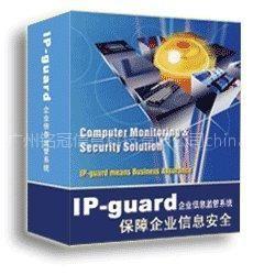 供应IP-guard企业信息安全监管系统