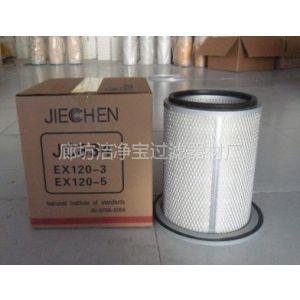 供应(洁净宝)空气滤芯JC-834A