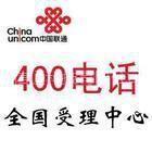 供应400电话/联通4000号段/100号码