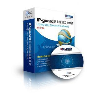 供应IP-guard 内网安全管理系统(包括:文档加密、移动存储管控、桌面行为管控、即时通讯管控等)