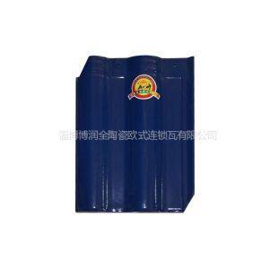 供应全瓷欧式连锁瓦全瓷屋面瓷瓦 宝石蓝色 400*300mm