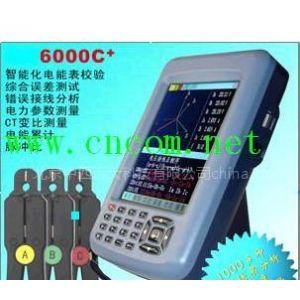 供应三相电能表现场校验仪0.5级型号JKY/6000C+