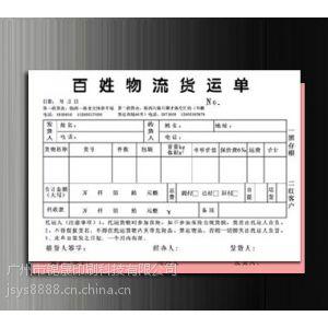 供应广州无碳联单印刷 无碳三联单印刷 无碳四联单印刷 无碳五联单印刷