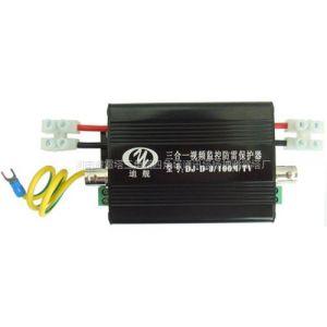供应三合一视频监控防雷器,信号防雷器价格,河南防雷避雷乙级资质公司