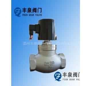供应ZQDF蒸汽电磁阀,不锈钢电磁阀