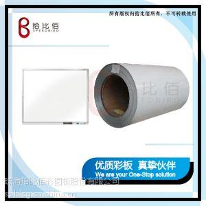 供应优质高档|质量的电子投影白板卷料