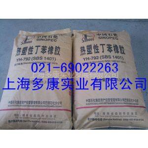 供应SBS792 热塑性丁苯橡胶