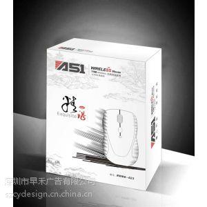 供应MP4包装设计/深圳MP4包装设计/宝安MP4包装设计