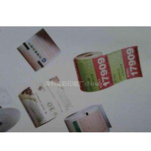 供应收费凭条,彩色小票,POS机纸,收银卷纸印刷