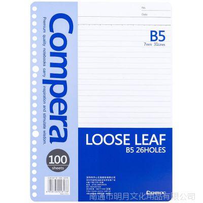 齐心(COMIX) CLA51007 本册活页纸/替芯 20孔 A5 100张 蓝