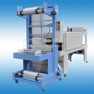 袖口包装机/大闸蟹礼盒收缩包装机JS-6540A,嘉拓包装现货供应!
