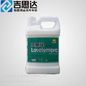 成都地面清洁保养产品_PVC弹性地板保养_高级面蜡