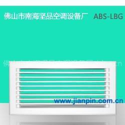 供应北京上海佛山ABS风口塑钢风咀坚品ABS空调风口