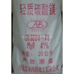 供应艾米内特轻质碳酸镁