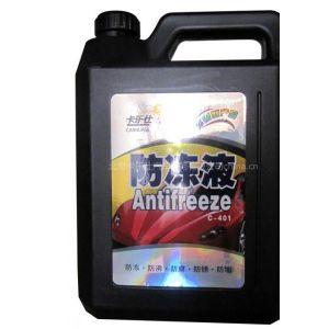 供应卡乐仕汽车防护用品防冻液