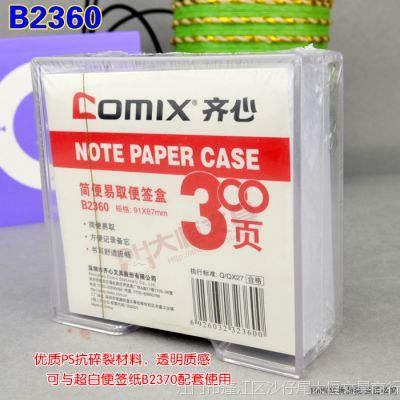 齐心B2360超白便签纸便签盒替换纸 纸质不掺墨书写流畅