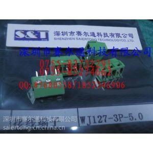 供应127-3P-5.0 接线端子