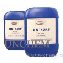 供应成衣服装水洗固色交联剂UN-125F