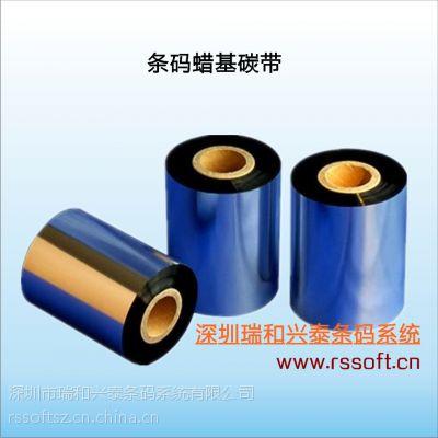供应深圳条码打印机碳带|蜡基碳带|理光碳带|条码碳带价格