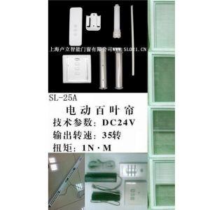 上海兮鸿SL-25玻璃百叶帘升降百叶帘电机
