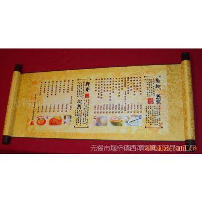 供应厂家生产金黄龙纹布装裱的丝绸菜谱,圣旨,横幅