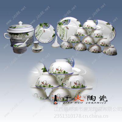 供应  陶瓷餐具出厂价格