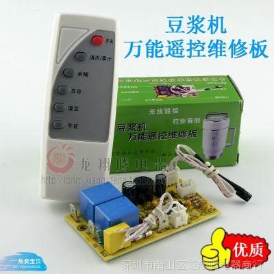 豆浆机配件 摇控型豆浆机电脑板控制板  豆浆机电路板万能板通用