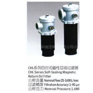 供应自封式磁性回油过滤器、DRLF-1300过滤器滤油器油滤器