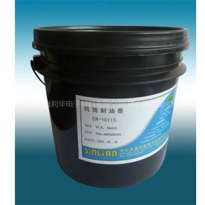 供应抗碱蚀刻油墨ER-10115(图)