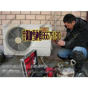 供应深圳市南山区空调维修86675180专业空调维修中心