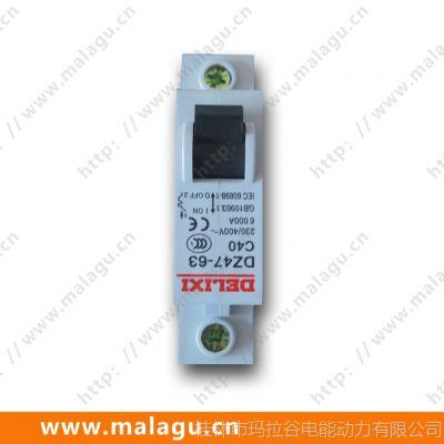 供应 断电开关 DZ47-63 /40A  -61968