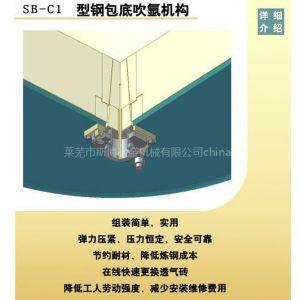 钢包底吹氩_【供应SB-A1钢包滑动水口机构】价格_厂家 - 中国供应商
