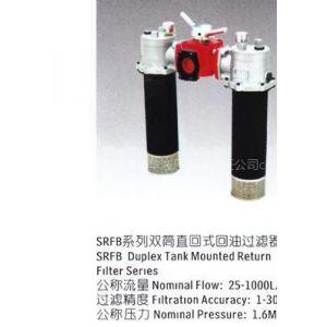 供应srfb双管直回式回油过滤器