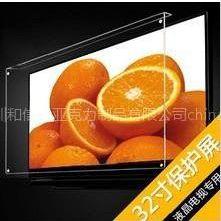 供应保护我们可爱的眼睛 电视及显示器屏幕面板面罩