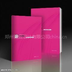 供应郑州专业画册设计公司,郑州宣传册设计印刷,郑州画册制作定制