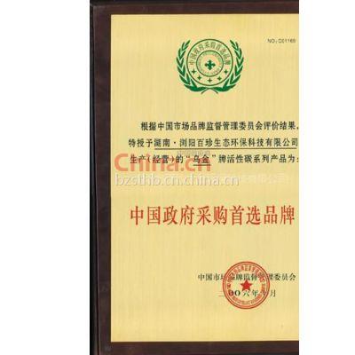 中国政府采购首选品牌