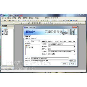 供应殷雷工程计价软件V7.5.001版2014年7月26日发布