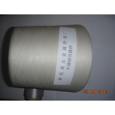 供应金属丝包覆纱 21s 32s 功能性金属丝纱线
