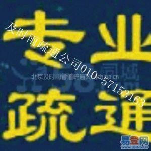 供应北京通州清洗清理排污管道