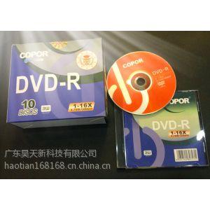 供应DVD-R空白原料光盘 DVD光碟 DVD刻录光盘原料