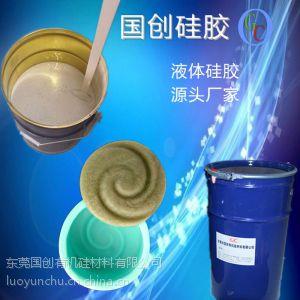 供应环保无毒液体模具硅胶