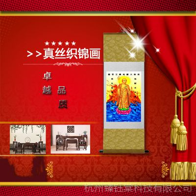 臻钰棠真丝高档织锦画唐卡佛教地藏王菩萨 挂画 现代简约客厅