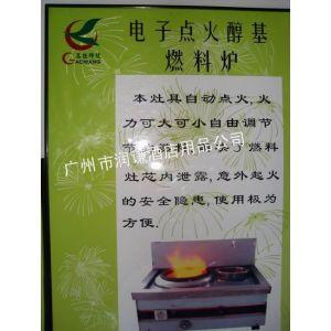 供应醇油燃料节能电子点火不锈钢炒炉-广东厂家产品详情