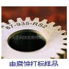 供应金属打标机 钻头刻字机 电腐蚀打标机