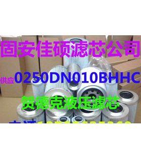 供应贺德克0250DN010BHHC液压滤芯